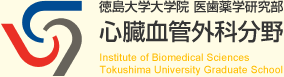 徳島大学大学院 医歯薬学研究部 心臓血管外科分野