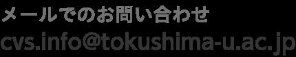 メールでのお問い合わせgairai@tokushima-cvs.info