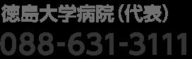 徳島大学病院 (代表):088-631-3111